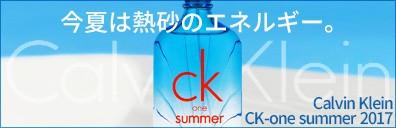 CKサマー2017