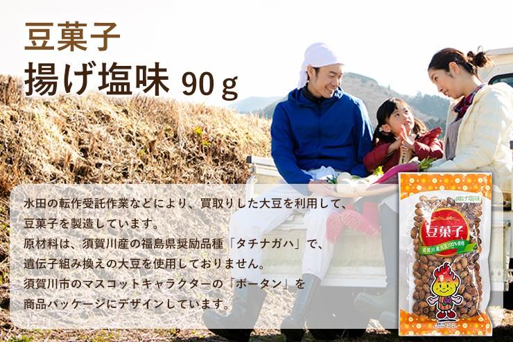 須賀川市農業公社ヤフー店