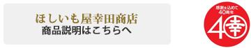 ほしいも屋幸田商店 商品詳細説明