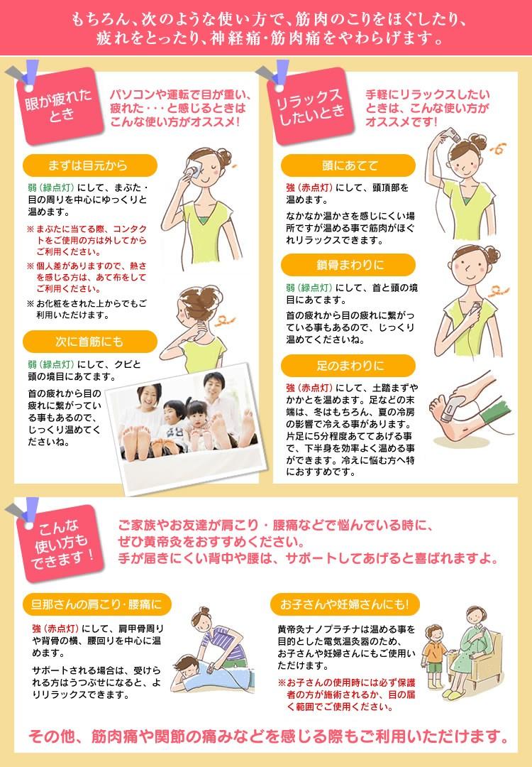 もちろん次のような使い方で、筋肉のこりをほぐしたり、疲れをとったり、神経痛、筋肉痛をやわらげます。