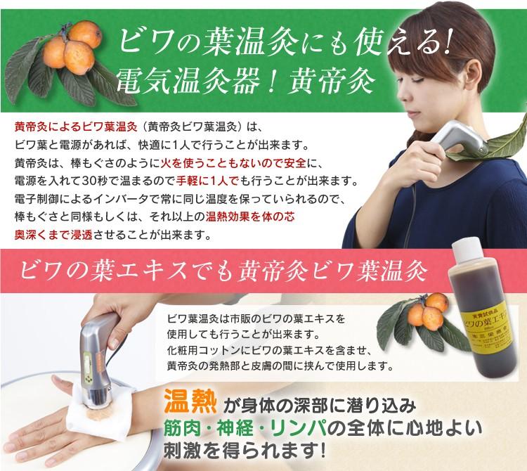ビワの葉温灸にも使える電気温灸器 黄帝灸