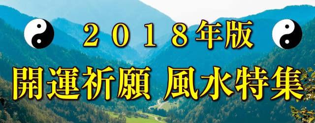 2018開運風水