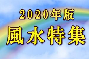 2020年風水