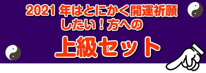 福袋5,000円