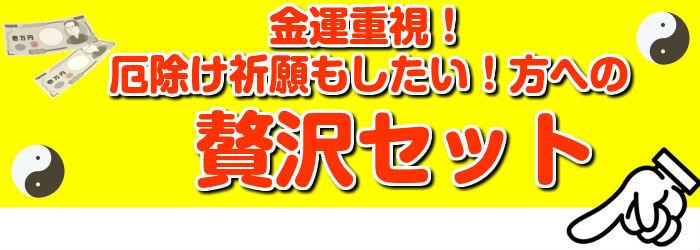 福袋10,000円