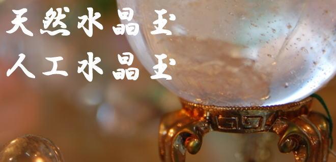 人工水晶玉・天然水晶玉