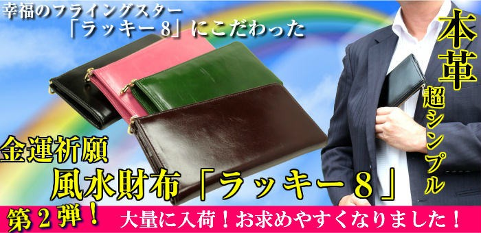 ラッキー8財布
