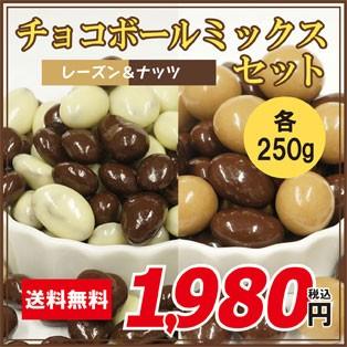 チョコボールミックスセット