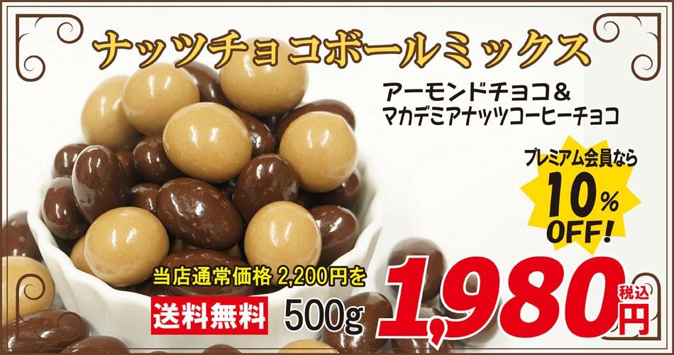 ナッツチョコボール500g