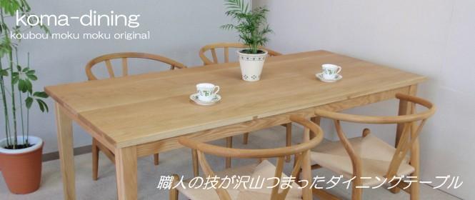 コマダイニングテーブル天然無垢板ダイニングテーブル:工房もくもく[トップページ].