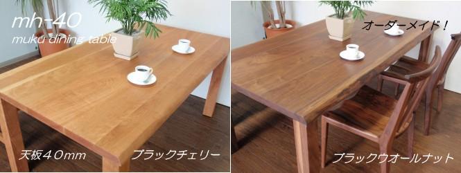 銘木無垢板ダイニングテーブル耳風天板