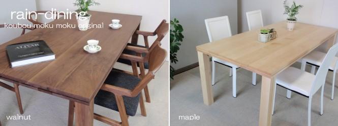 ライン無垢テーブル