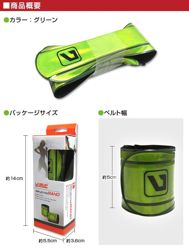 高視認性 反射ベルト カラー グリーン 裾バンド シール 反射 タスキ 反射テープ 夜間 ジョギング 安全ベルト 裾バンド 自転車 反射板