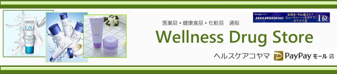 医薬品・健康食品・化粧品を扱っております。