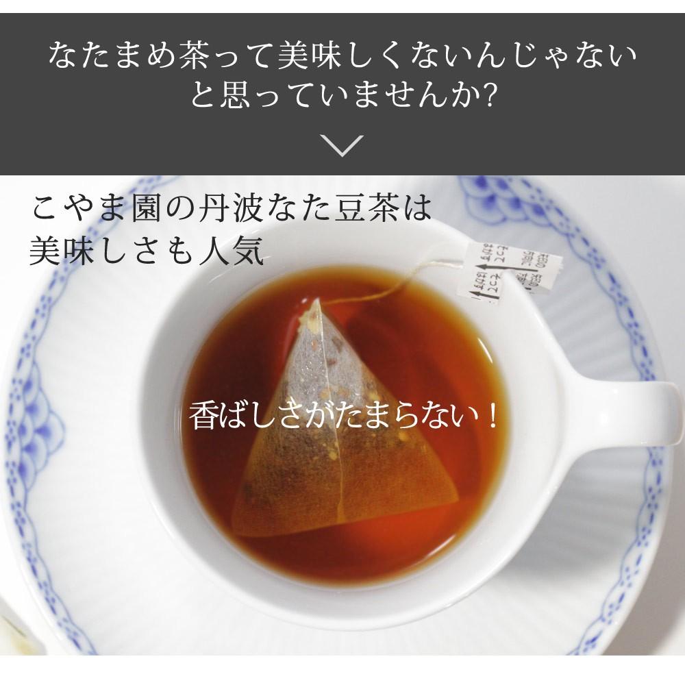 こやま園のなたまめ茶は美味しさも人気