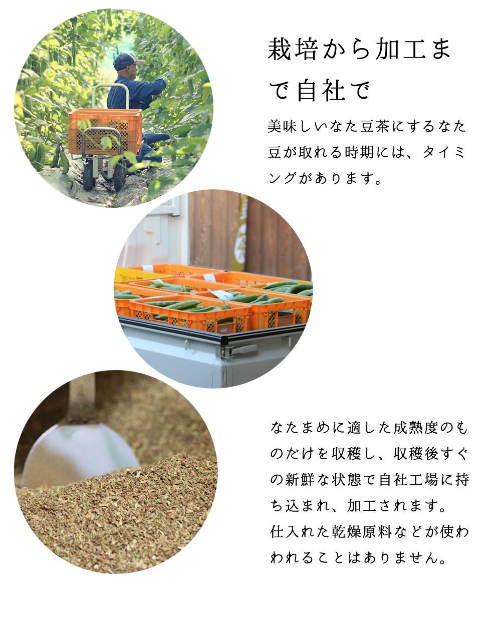 丹波なたまめ茶の違い・特徴、オーガニック、栽培加工一貫