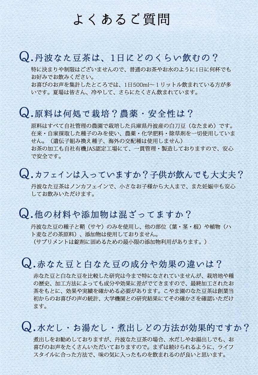 なたまめ茶 Q&A