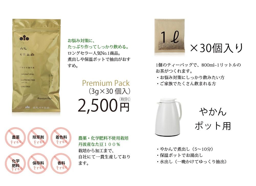 丹波なた豆茶PremimuPack 仕様