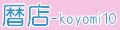 暦店-koyomi10 ロゴ