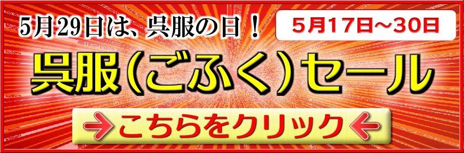 呉服(529)セール