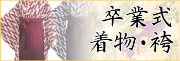 卒業式着物袴