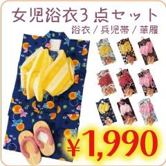 女児浴衣セット