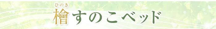 ひのきすのこ、ヒノキスノコ、桧、檜