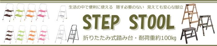 ステップスツール・脚立・折りたたみ式踏み台