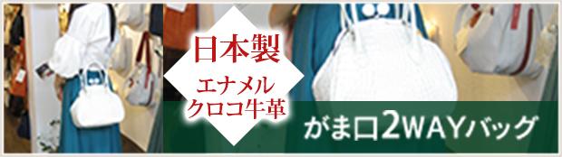日本製・エナメルクロコ牛革・がま口2WAYバッグ
