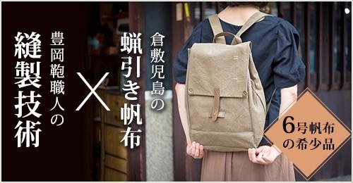 倉敷児島の蝋引き帆布 x 豊岡鞄職人の縫製技術 6号帆布の希少品