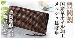 豊岡製・国産革オイル加工メッシュ長財布   豊岡鞄職人の袋縫い仕立て