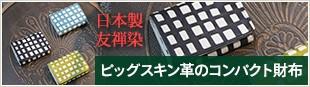 日本製友禅染・ピッグスキン革のコンパクト財布