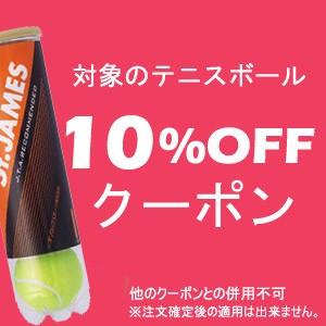 【1/8~1/22】対象のテニスボール10%OFFクーポン