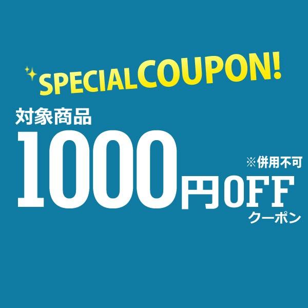 スペシャルセール1000円引きクーポン