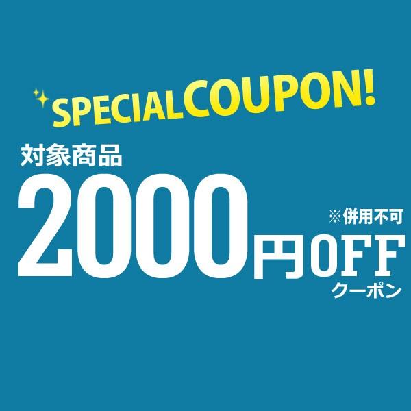 スペシャルセール2000円引きクーポン