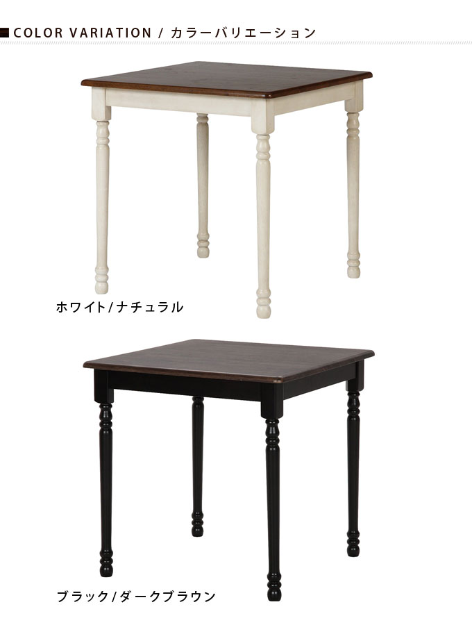 食卓 WAKABA ダイニングテーブルマキアート 1