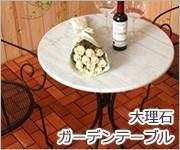 大理石 ガーデンテーブル