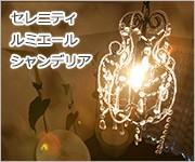 シャンデリア1灯