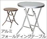 アルミフォールディングテーブル