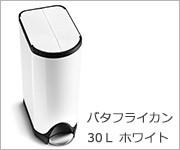 バタフライカン 30L ホワイト