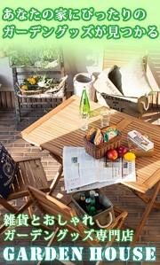 ガーデン館