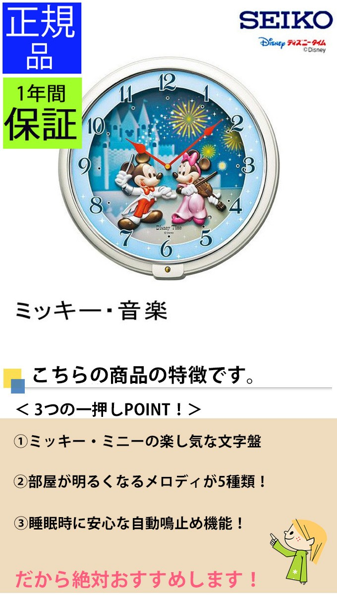 掛時計 ミッキー&フレンズ 1