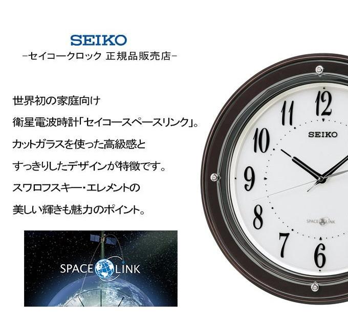 掛時計 スペースリンク 1