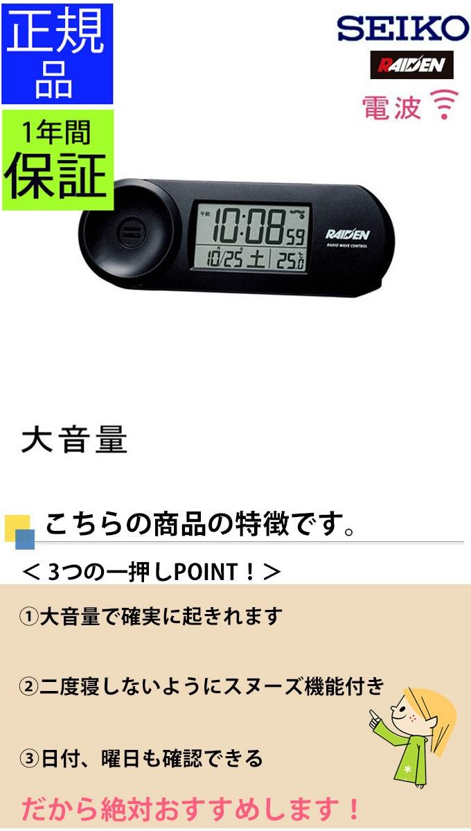 置時計 ライデン 1