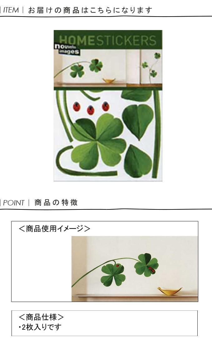 ウォールステッカー Home Stickers 1