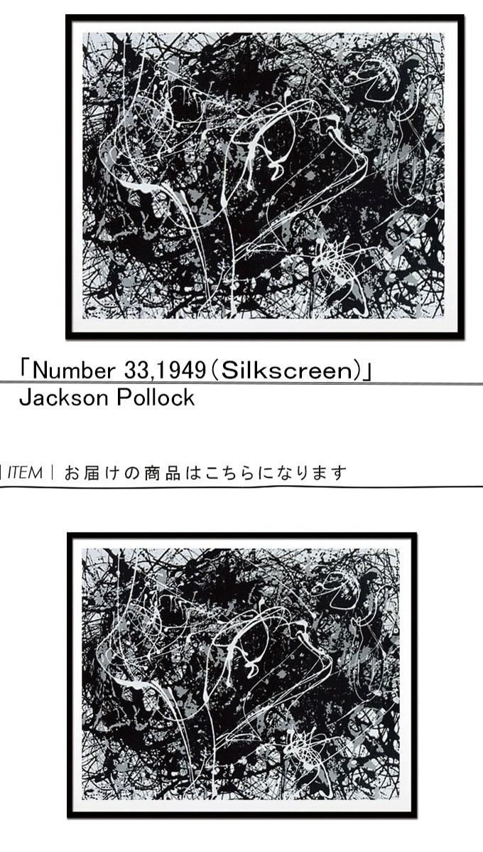 アートフレーム Jackson Pollock Number 33,1949 1