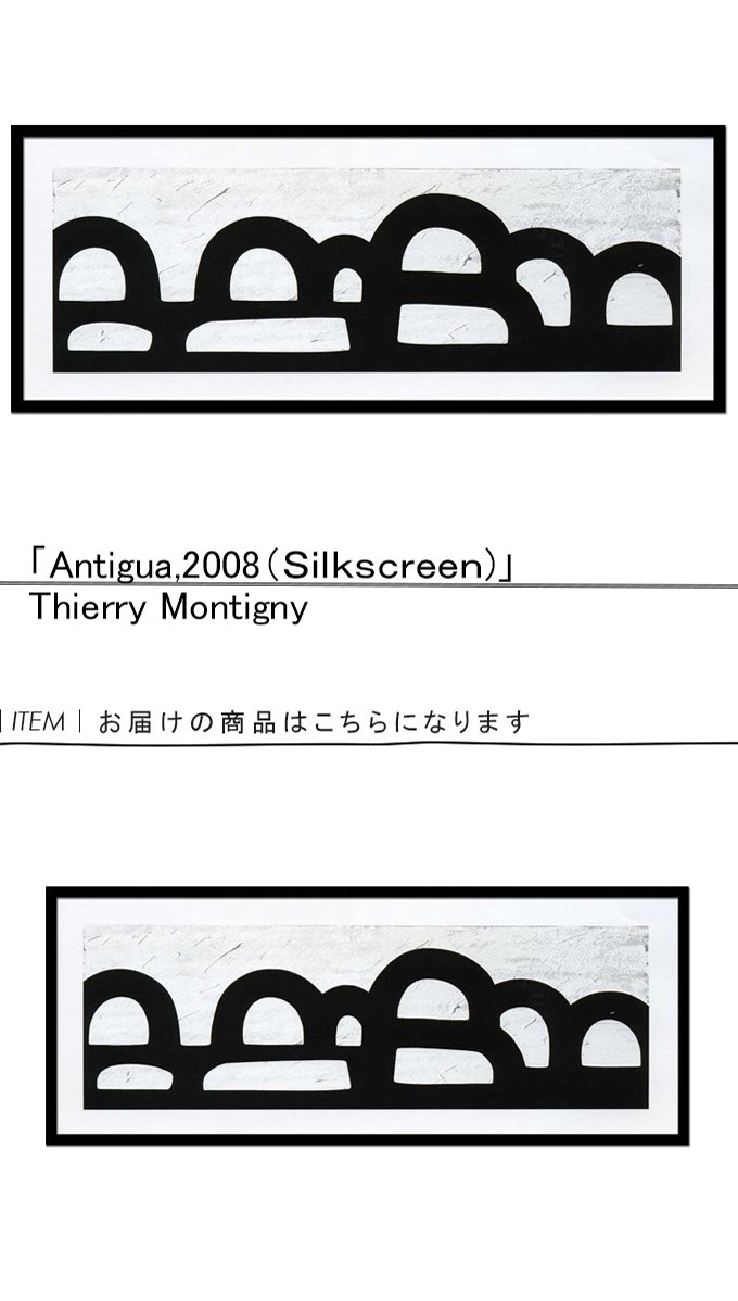 アートフレーム Thierry Montigny Antigua,2008(Silk screen) 1