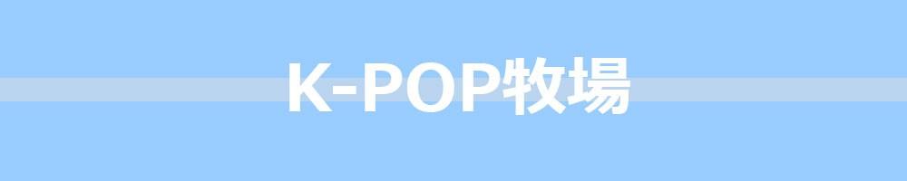 K-POP牧場