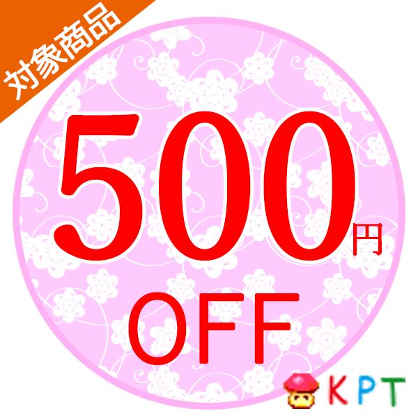 限定 500円引きクーポン!