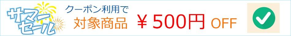 500円オフクーポンはこちらからGET!